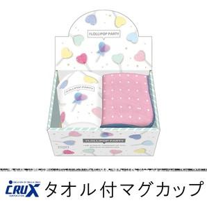 ■CRUX(クラックス)■■母の日特集■■2018AW 新作■ タオル付き マグカップ LOLLIPOP PARTY